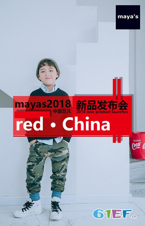 """mayas龙8国际娱乐官网品牌2018秋季""""大连时装周""""发布会回顾!"""