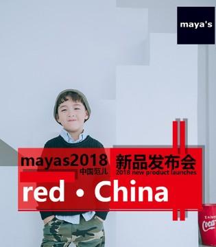 "mayas童装品牌2018秋季""大连时装周""发布会回顾!"