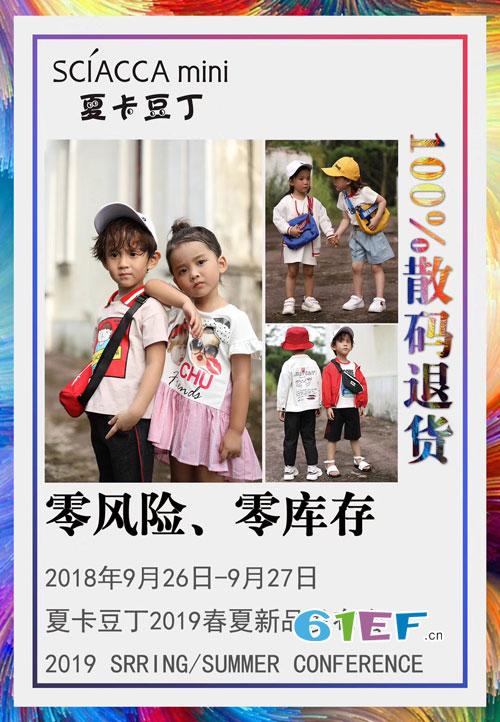 夏卡豆丁童装品牌2019春夏时尚发布会邀请函!