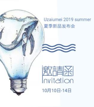邀请函:优仔优妹童装品牌2019夏季新品发布会!