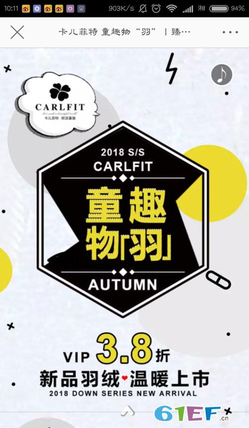"""卡儿菲特:童趣物""""羽"""" 臻品羽绒全新上市!"""