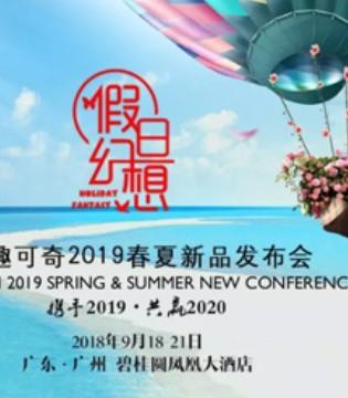 可趣可奇2019春夏新品发布会圆满落幕