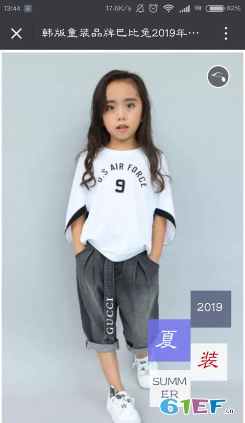 巴比兔童装品牌2019春夏新品发布会邀请函!