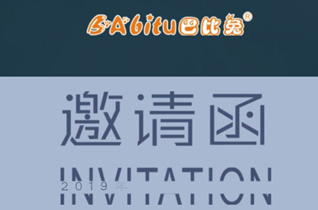 巴比兔龙8国际娱乐官网品牌2019春夏新品发布会邀请函!