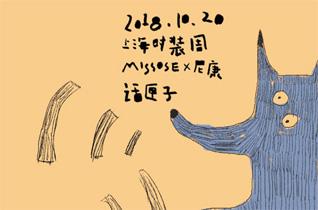 上海时装周 MISSOSE×尼康2019春夏新品发布