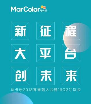 马卡乐2018零售商大会季2019夏季新品订货会邀请函!