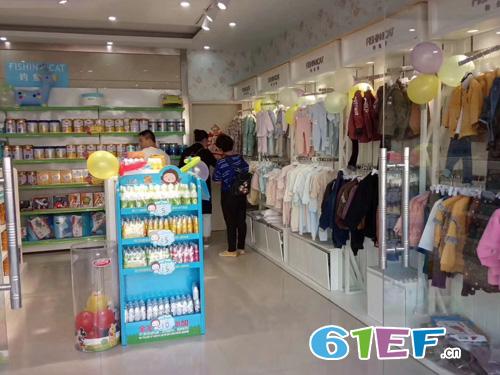 恭喜鹤壁市淇县(钓鱼猫母婴连锁加盟店)正式开业了!