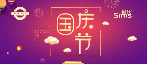 杰茜杰瑞 喜迎国庆 祝福祖国节日快乐