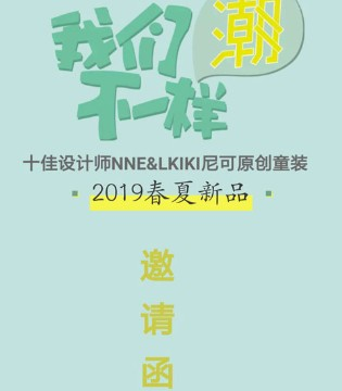 NNE&KIKI童装2019春夏时尚发布会邀请函!