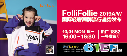 FolliFollie宜昌店开业 首届儿童时装周等着你!