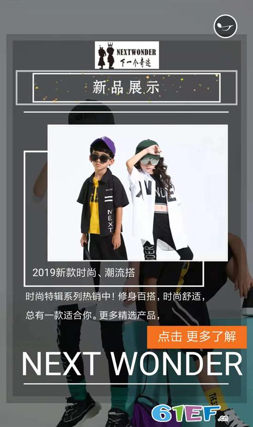 福建分公司――下一个奇迹2019春夏邀请函!