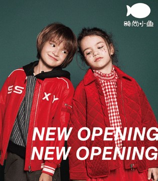 NEW OPENING时尚小鱼广佛二城国庆同步开店!