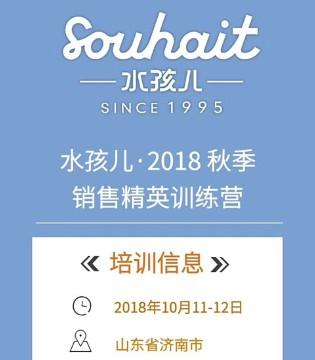 水孩儿龙8国际娱乐官网2018秋·销售精英训练营济南站邀请您!