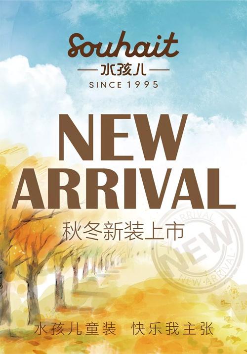 水孩儿 济宁金乡县贵和购物中心专柜 秋冬新款到店