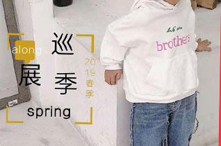 多啦啦童装2019春季全国巡展发布会启动!