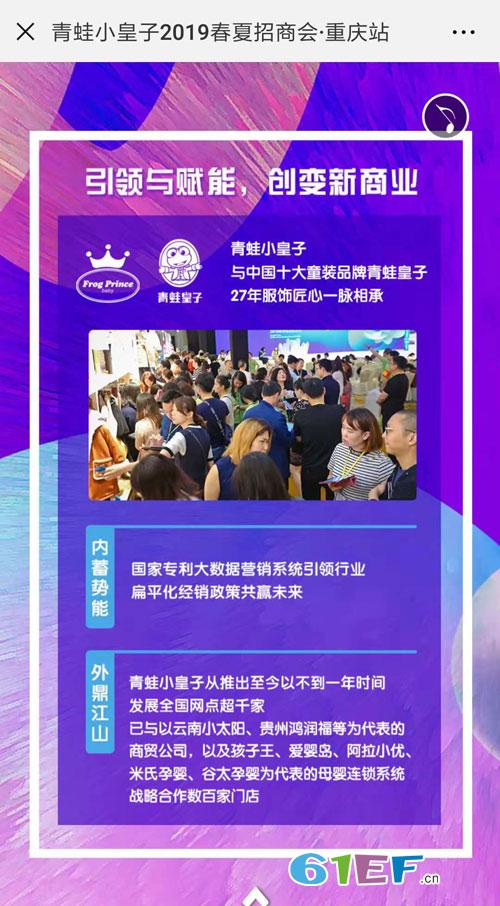 青蛙皇子2019春夏招商会重庆站圆满成功!
