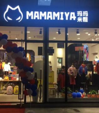 """祝贺""""玛玛米雅""""四川资中专卖店开业大吉!"""