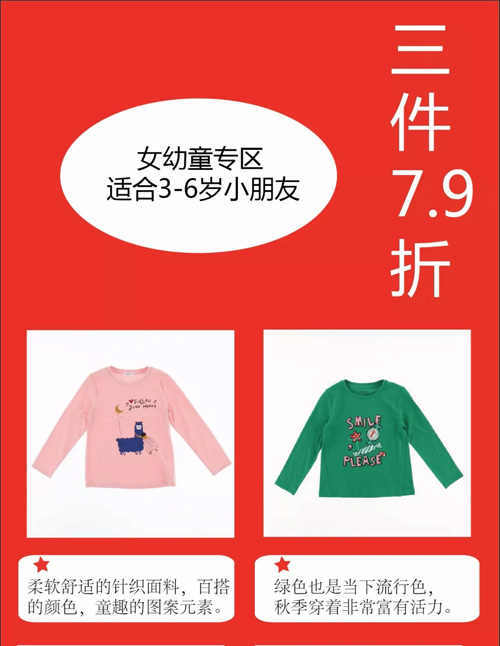 新店开业 巴拉巴拉南沙万达店10月19日荣耀归来