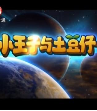 功夫动漫又一超级IP诞生《小王子与土豆仔》今日全球上映