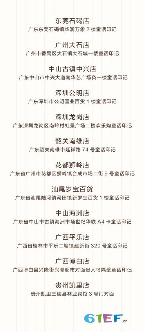 """今日喜讯——""""童话印记""""回馈客户 12店即将盛大开业!"""