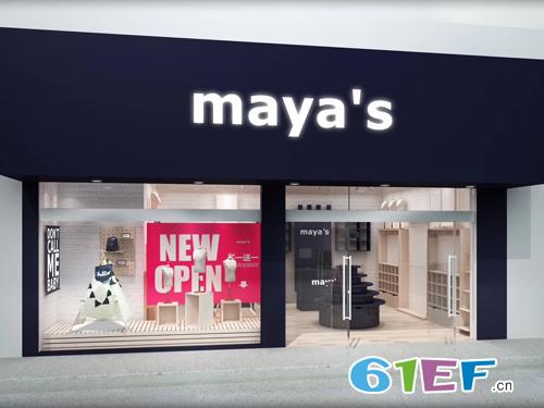 恭喜mayas全国第205-206家专卖店同步开业!