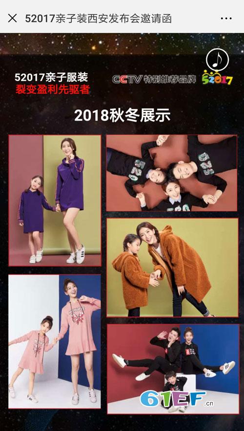 """""""52017""""亲子装品牌西安新品发布会邀请函!"""