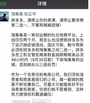 """淘集集的苦闷:开业俩月就被""""二选一""""?"""