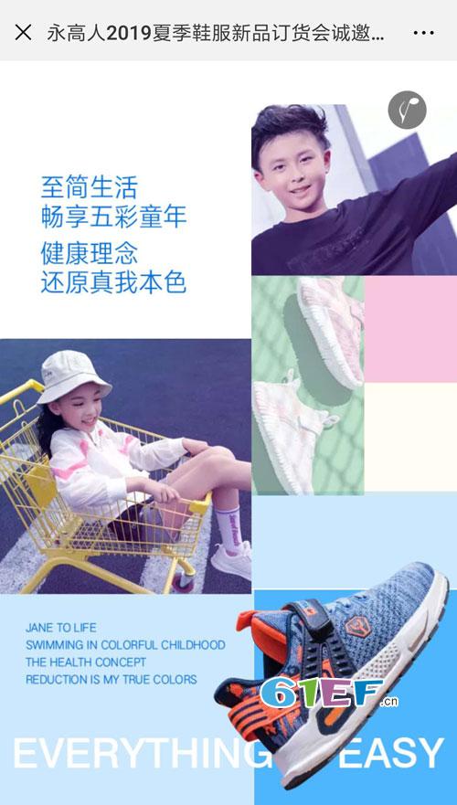 邀请函:永高人儿童鞋服品牌2019夏季新品订货会!