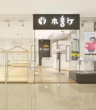 """热烈祝贺""""木言汀""""广西首店-柳州柳南万达店隆重开业"""