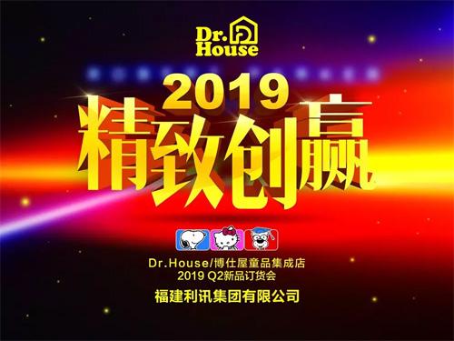 Dr.House博仕屋2019夏季新品订货会隆重召开