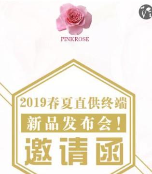 粉玫瑰龙8国际娱乐官网品牌2019春夏新品发布会邀请函!