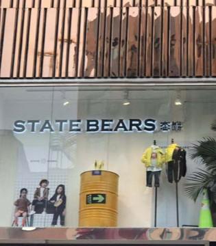 祝态熊龙8国际娱乐官网品牌东莞大朗专卖店开业大吉!