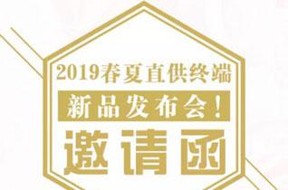 粉玫瑰童装品牌2019春夏新品发布会邀请函!
