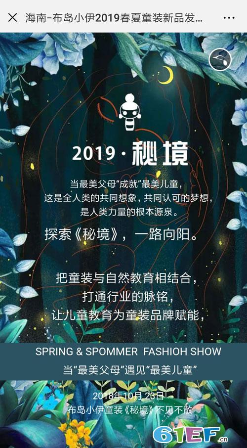 """""""布岛小伊""""2019春夏新品全国巡展海南站邀请您!"""