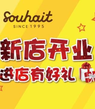 水孩儿Souhait山西临汾生龙国际店新店盛大开业!