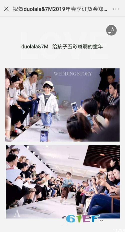 热烈祝贺多啦啦&7M2019春季订货会郑州站圆满成功!