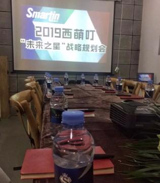 2019西萌叮未来之星战略规划会圆满结束