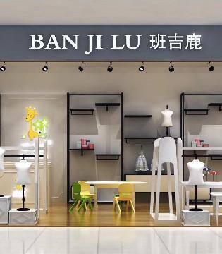 班吉鹿品牌童装辽宁庄河市香港广场专柜即将开业!