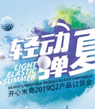 """开心米奇2019夏季  发布柔弹新科技""""原力弹"""""""