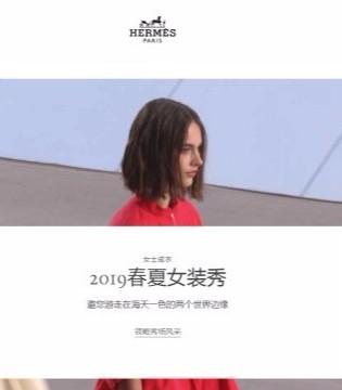 爱马仕加紧数字化转型 全新中文官网已上线
