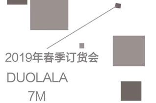 """""""多啦啦&7M""""童装2019春季新品发布会邀请您!"""