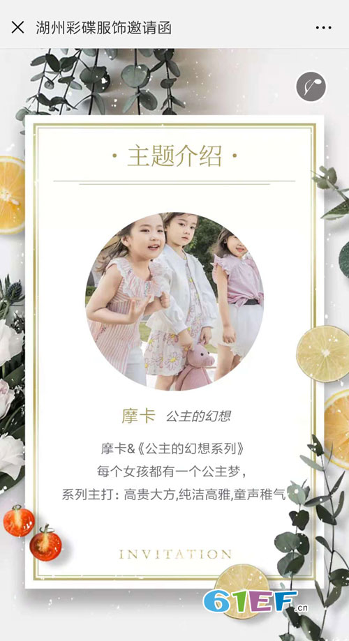 """""""摩卡公主""""女童品牌2019春季新品发布会邀请函!"""