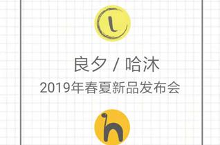 """""""良夕/哈沐""""童装品牌2019春夏时尚新品发布会!"""