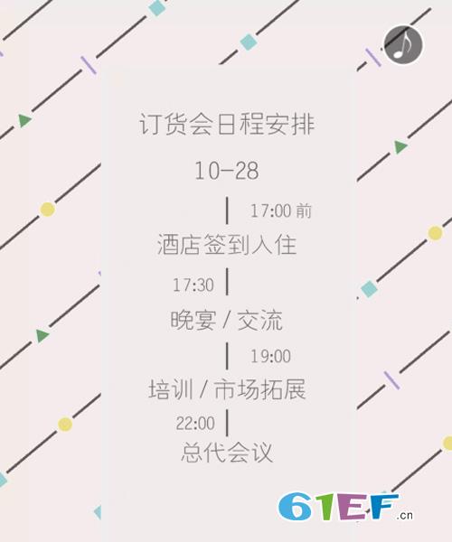 南童魔&蒂萨纳2019春夏季时尚新品发布会邀请函!