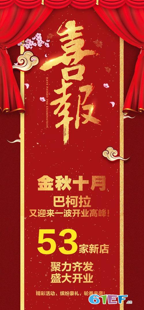 """喜报!""""巴柯拉""""十月迎开业高峰 53家店盛大开业!"""