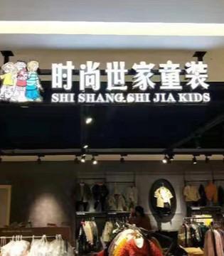 祝时尚世家江西赣县宏昌购物广场童装店开业大吉!