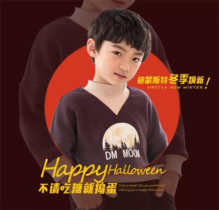德蒙斯特 Happy Halloween装扮上新
