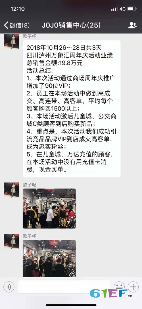 喜讯不断 四川泸州万象汇3天业绩 销售额19.8万元!