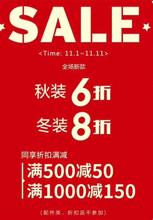 暇步士童装 天津金元宝滨海国际购物中心店 初冬特惠
