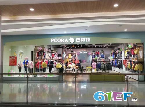 祝贺四川达州升华广场巴柯拉童装专卖店即将盛大开业!